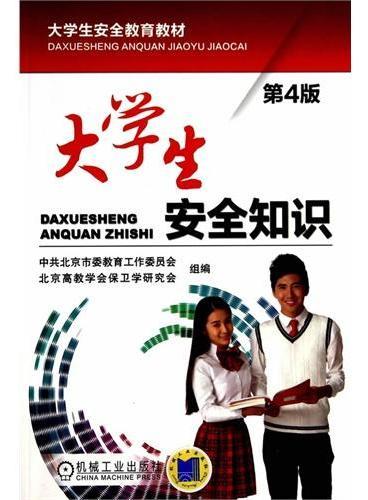 大学生安全知识(第4版,大学生安全教育教材)