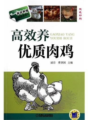 高效养优质肉鸡(高效养殖致富直通车)