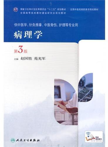 病理学(第3版/高职中医基础课)