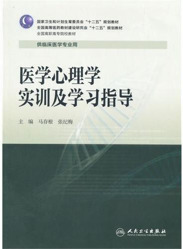 医学心理学实训及学习指导(高专临床配教)