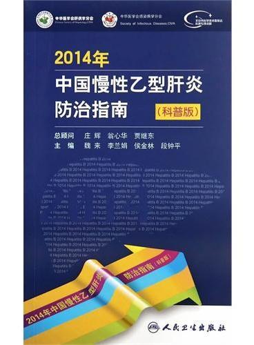 2014年中国慢性乙型肝炎防治指南