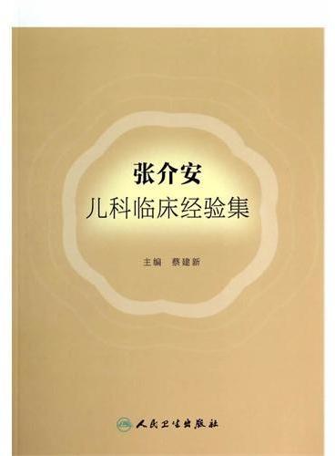 张介安儿科临床经验集