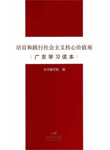 培育和践行社会主义核心价值观广东学习读本