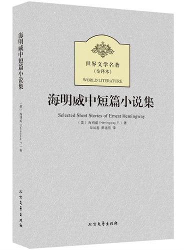 世界文学名著——海明威中短篇小说集