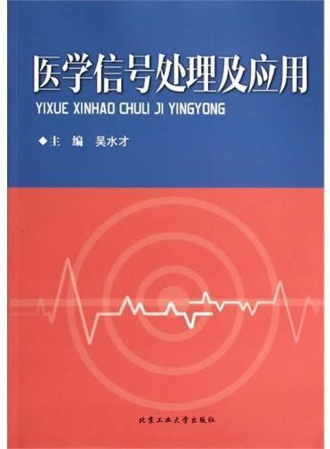 医学信号处理及应用