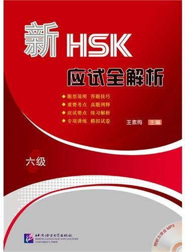 新HSK应试全解析(六级)(含1MP3)