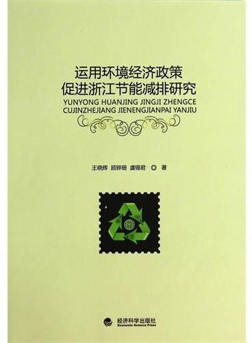 运用环境经济政策促进浙江节能减排研究