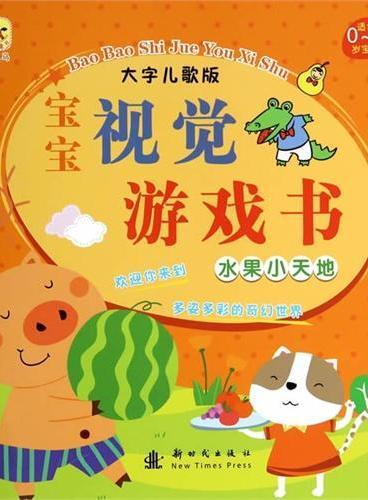 (小木马童书)宝宝视觉游戏书·水果小天地