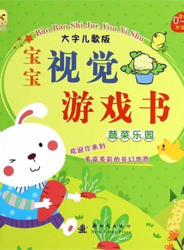 (小木马童书)宝宝视觉游戏书·蔬菜乐园