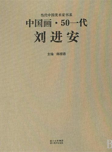 中国画 50一代 刘进安