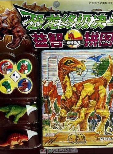 恐龙终极决斗益智拼图·奇特恐龙