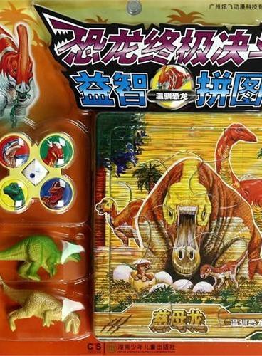 恐龙终极决斗益智拼图·温驯恐龙