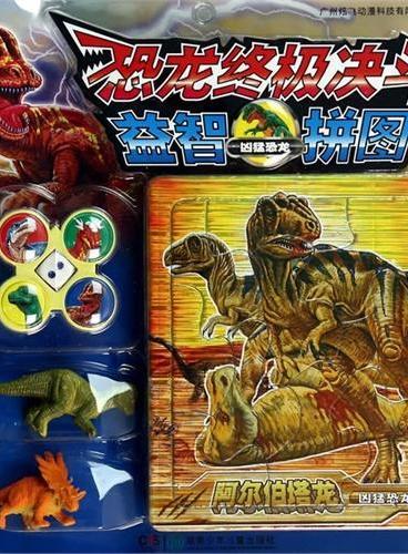 恐龙终极决斗益智拼图·凶猛恐龙