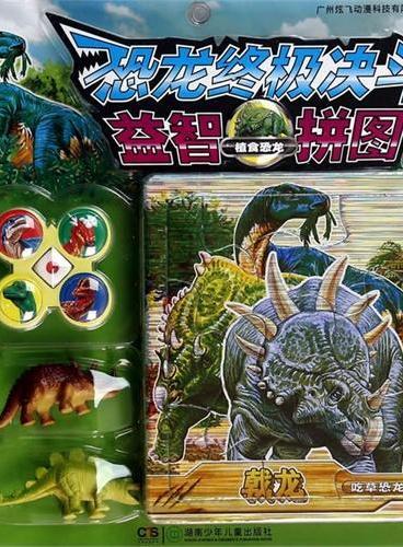 恐龙终极决斗益智拼图·植食恐龙