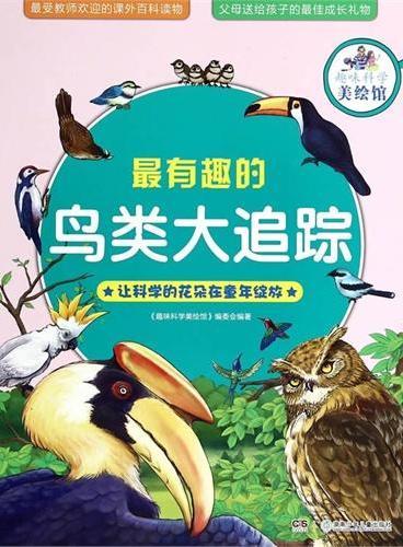 趣味科学美绘馆:最有趣的鸟类大追踪