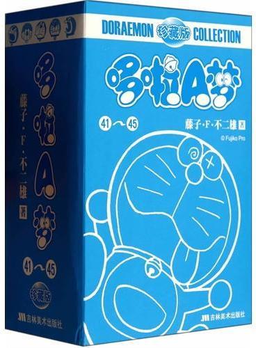 哆啦A梦珍藏版41-45套装