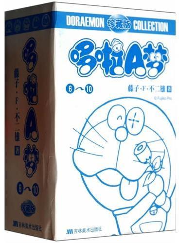 哆啦A梦珍藏版06-10套装