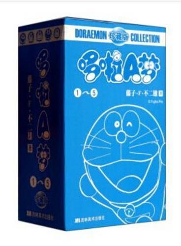 哆啦A梦珍藏版01-05套装