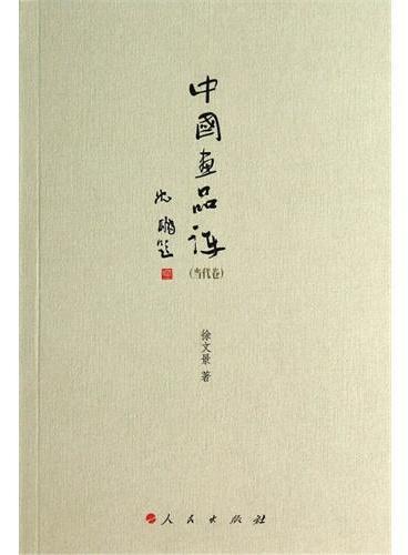 中国画品评(当代卷)