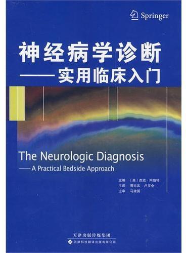 神经病学诊断——实用临床入门(国外引进)(中文翻译)[平装]