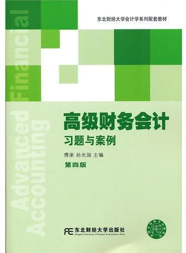 高级财务会计习题与案例(第四版)