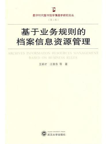 基于业务规则的档案信息资源管理