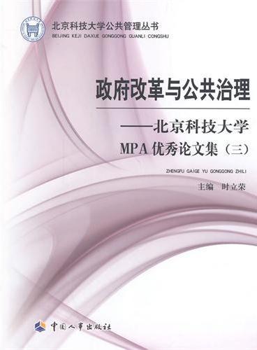 政府改革与公共治理——北京科技大学MPA优秀论文集(三)