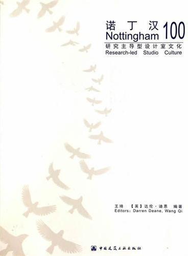 诺丁汉100--研究主导型设计室文化