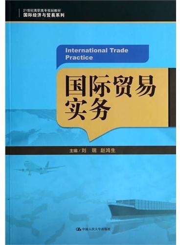 国际贸易实务(21世纪高职高专规划教材·国际经济与贸易系列)