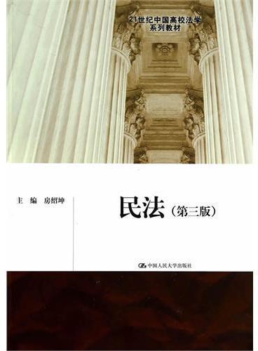 民法(第三版)(21世纪中国高校法学系列教材)