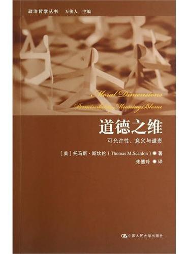 道德之维:可允许性、意义与谴责(政治哲学丛书)