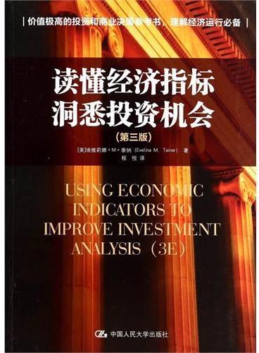 读懂经济指标 洞悉投资机会(第三版)