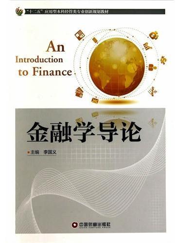 金融学导论