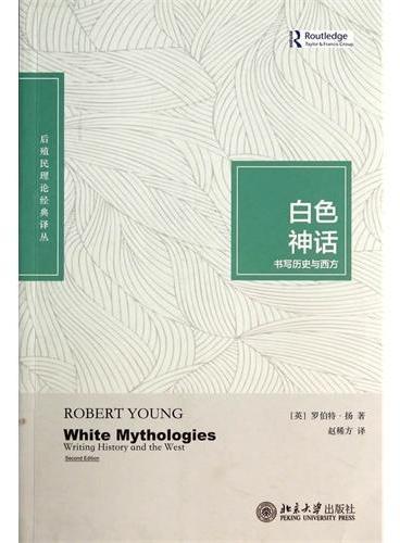 白色神话:书写历史与西方