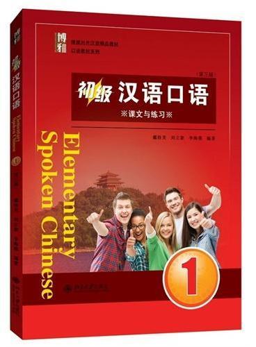初级汉语口语 1 (第三版)