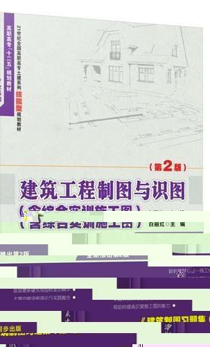 建筑工程制图与识图(第2版)