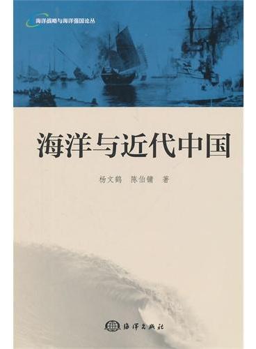 海洋与近代中国