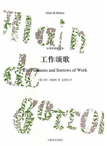 工作颂歌(中英双语插图本)