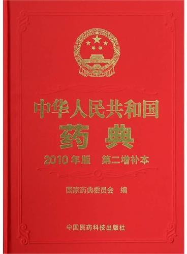 (2010年版 第二增补本)中华人民共和国药典