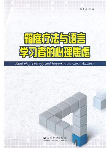 Sandplay therapy and linguistic learners' anxiety 箱庭疗法与语言学习者的心理焦虑