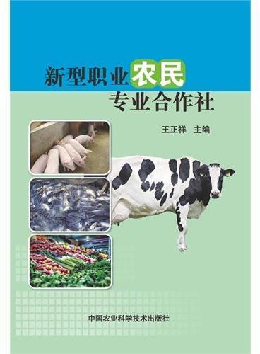 新型职业农民专业合作社