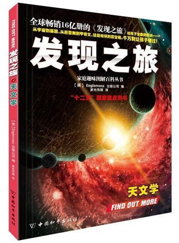 发现之旅·天文学