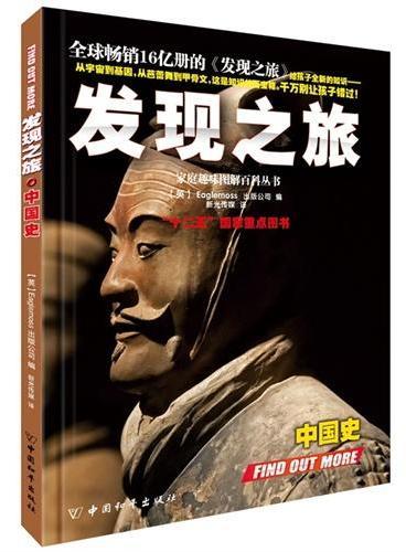 发现之旅·中国史