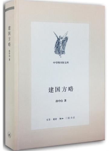 """建国方略(""""国父""""孙中山先生最重要的著作之一,再现先生开拓进取、天下为公的爱国情怀)"""