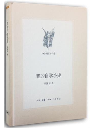 """我的自学小史(""""中国最后一位儒家""""梁漱溟先生的自学成才之路)"""