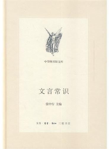 文言常识(大中学生和文言爱好者学习的必读之书)