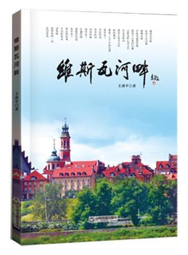 维斯瓦河畔(以独到眼光解读波兰风情,以另类视野畅谈欧洲文化,以宽容心态理解西方文明。)