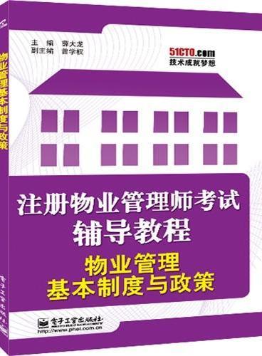 物业管理基本制度与政策