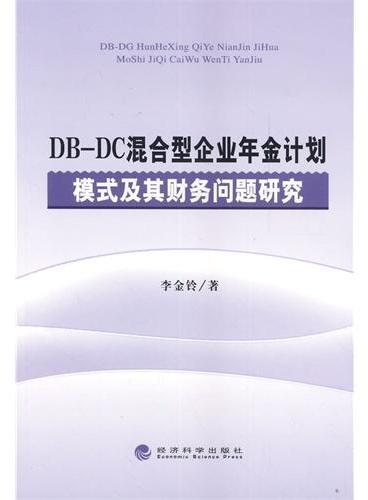 DB-DC混合型企业年金计划模式及其财务问题研究