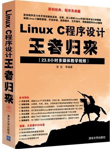 Linux C程序设计王者归来(配光盘)